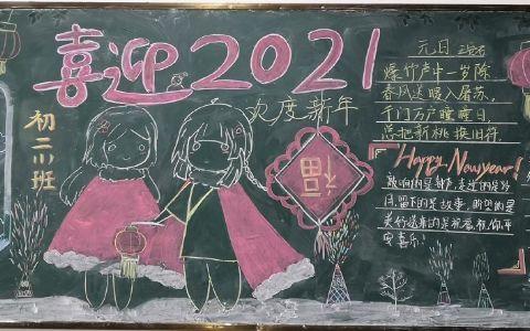 喜迎2021元旦黑板报图片