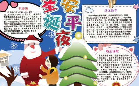蓝色小清新快乐圣诞平安夜手抄报电子小报下载