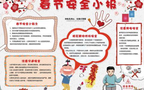 简洁春节安全手抄报春节安全电子小报下载