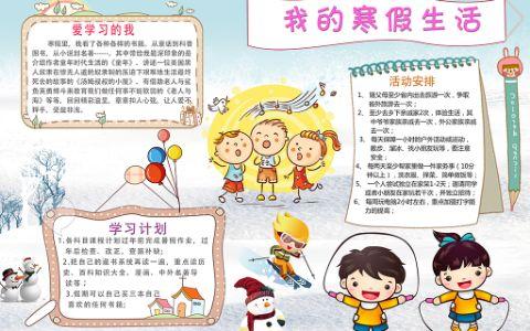 我的寒假生活手抄报春节新年快乐电子小报下载