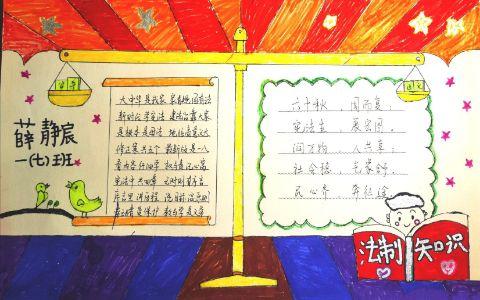 中小学生关注法治知识手抄报图片