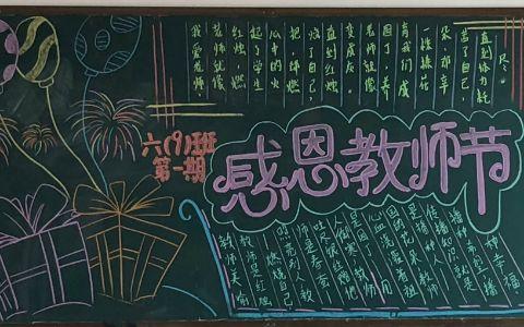 感恩教师节黑板报图片 关于中小学生感恩老师