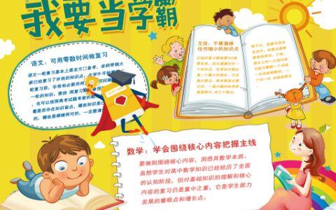 黄色卡通冬季冲刺班寒假班手抄报电子小报下载