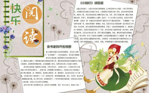 清新卡通学生快乐阅读手抄报电子小报下载