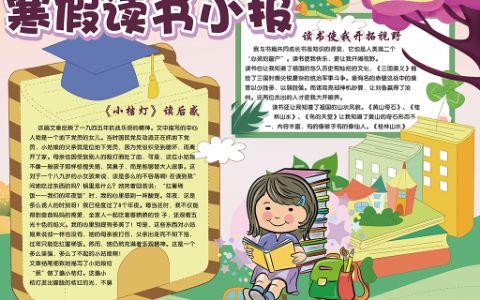 可爱女孩手绘寒假读书手抄报电子小报下载