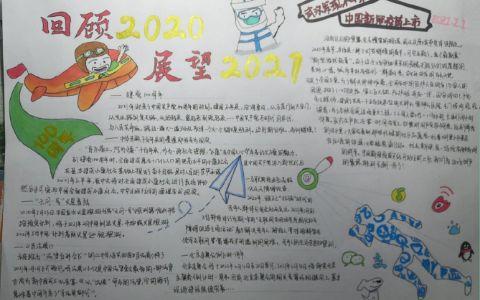 回顾2020展望2021手抄报图片 建党100周年