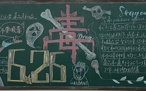 毒品黑板报图片 禁毒日的由来
