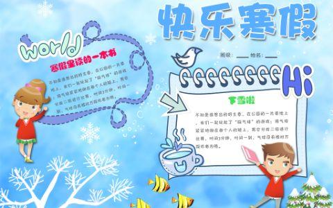 卡通蓝色小学生快乐寒假电子小报word模板