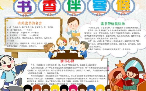 儿童可爱书香伴寒假学生电子小报word模板