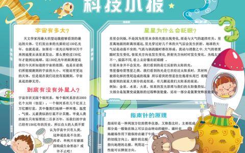 科技小报小学生科技宇宙太空探索科普电子手抄报word模板