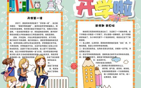卡通可爱校园新学期学生开学电子小报word模板
