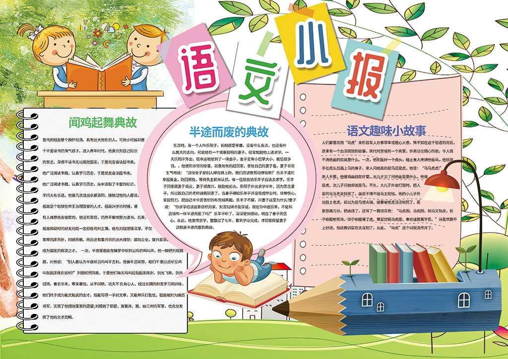 语文趣味故事电子小报word模板