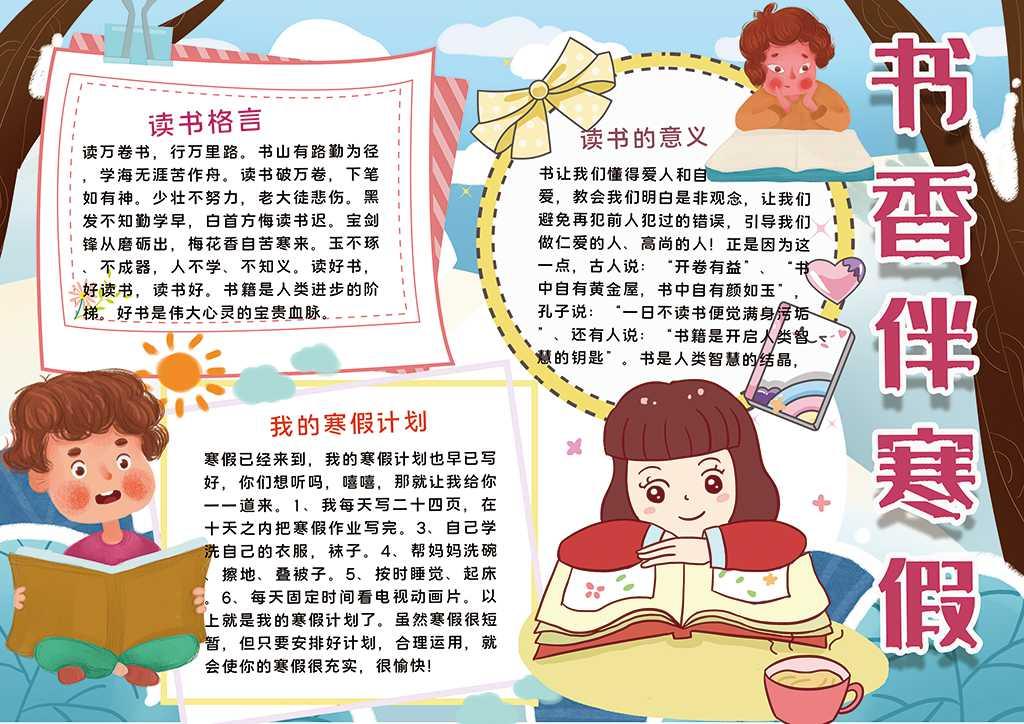卡通书香伴寒假读书电子手抄报word模板