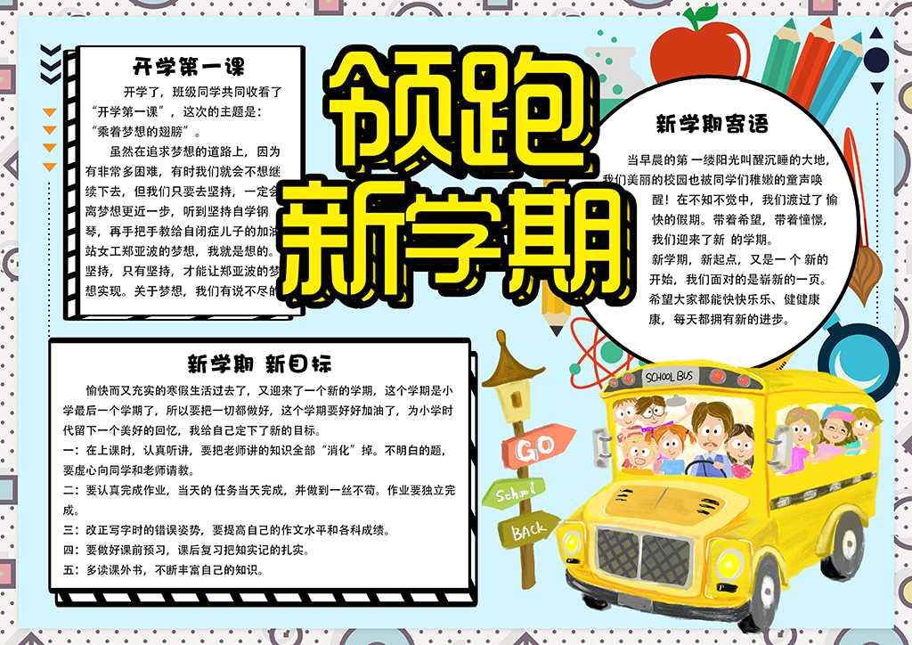 简约卡通领跑新学期开学季校园电子手抄报word模板