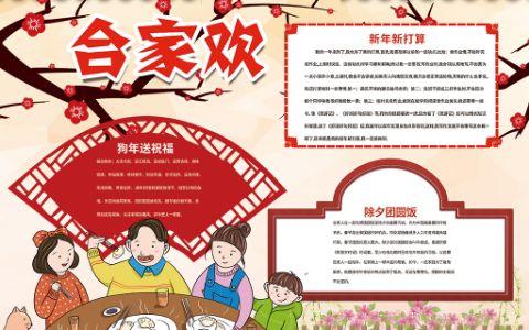 合家欢小报新年春节电子手抄报word模板