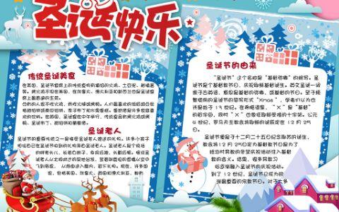 清新卡通校园学生圣诞节小报圣诞美食电子手抄报word模板