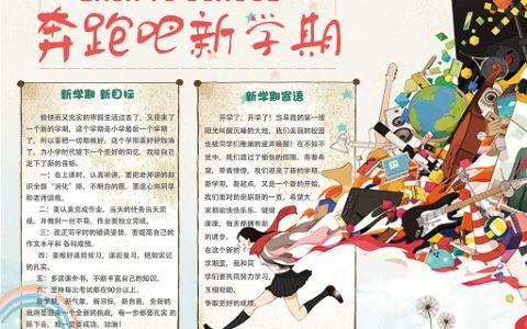 卡通手绘开学新学期电子小报word模板下载