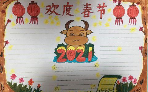 2021欢度春节手抄报图片