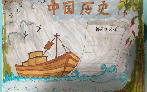 中国历史郑和下西洋手抄报图片