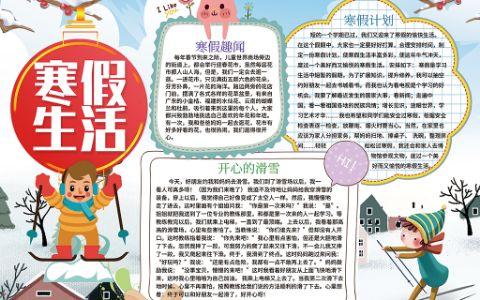 卡通寒假生活旅游读书计划电子小报word模板下载