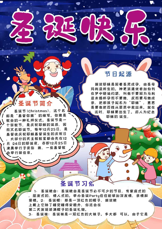 可爱卡通圣诞节手抄报西方节日快乐圣诞电子小报word模版下