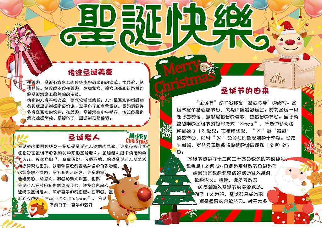 卡通可爱圣诞节快乐小报学生节日电子手抄报word模板下载