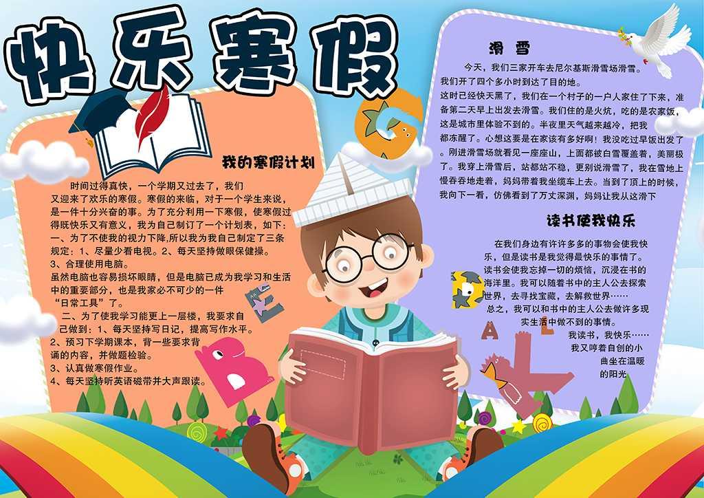 卡通可爱学生快乐寒假小报电子手抄报word模板下载