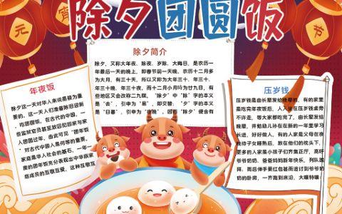 除夕团圆饭手抄报春节电子小报word模版