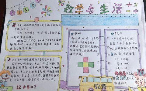 小学生数学与生活手抄报图片