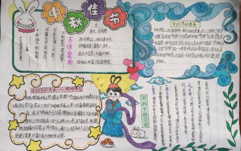 中秋佳节手抄报图片 中秋由来与传说