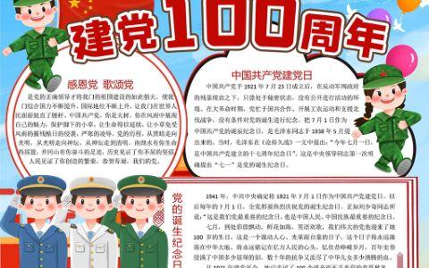 建党手抄报建党100周年电子小报word模板