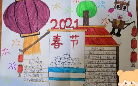 2021春节手抄报 春节的来历