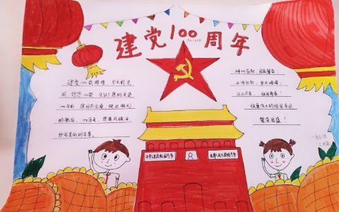 中国共产党建党100周年手抄报图片