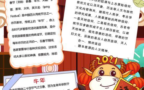 牛转乾坤手抄报春节电子小报word模版下载