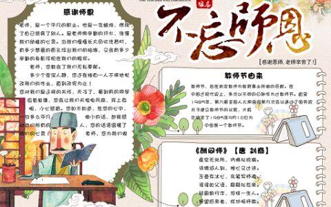 手绘中国风不忘师恩小报教师节手抄报word电子模版