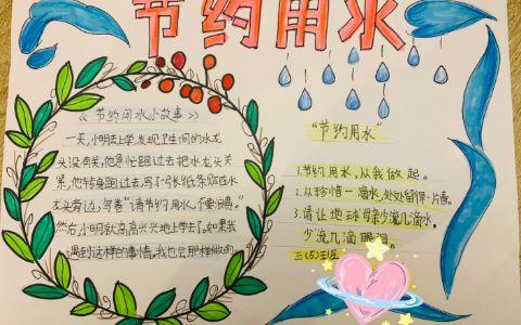 中小学生节约用水手抄报图片