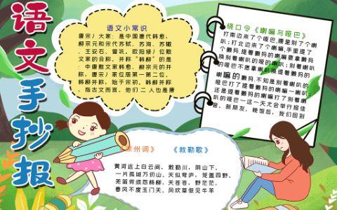 可爱小清新语文阅读手抄报word电子小报模版