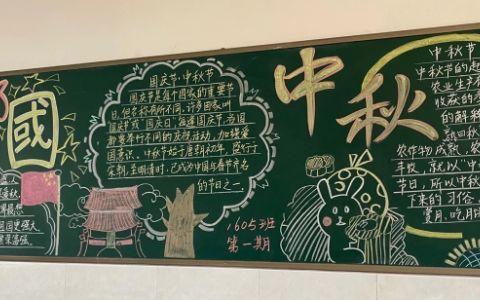 中秋黑板报图片
