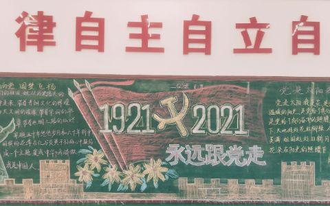 庆祝建党100周年黑板报图片 永远跟党走