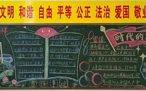 3·5学习雷锋好榜样黑板报图片