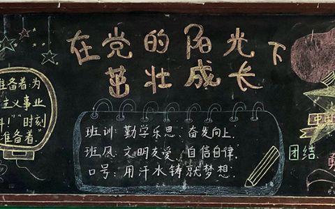 在党的阳光下茁壮成长黑板报图片 中国少年先锋队