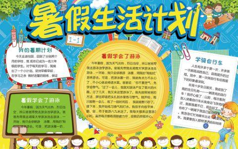 暑假读书旅游计划手抄报word电子模版