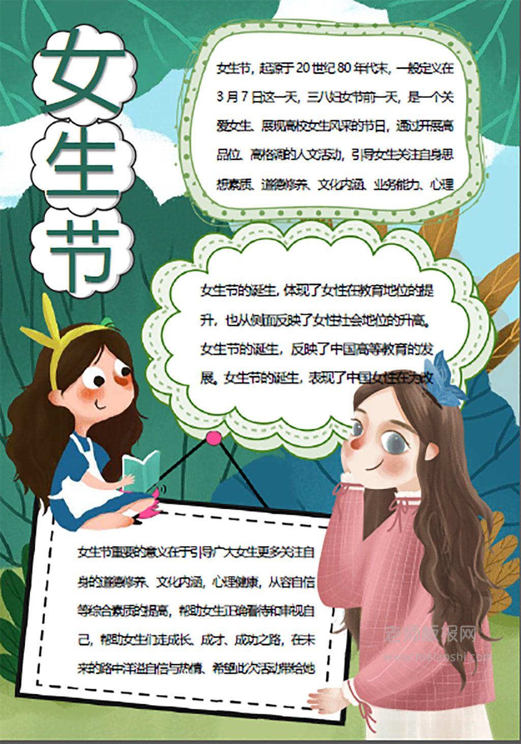 女生节快乐手抄报word电子模版