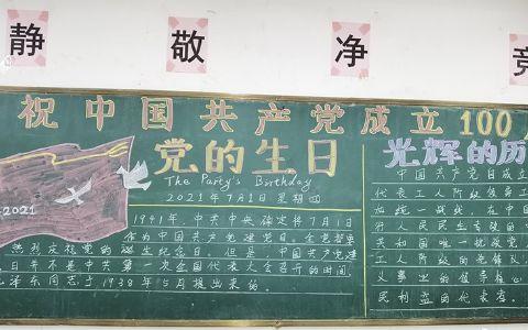 2021庆祝中国共产党成立100周年黑板报