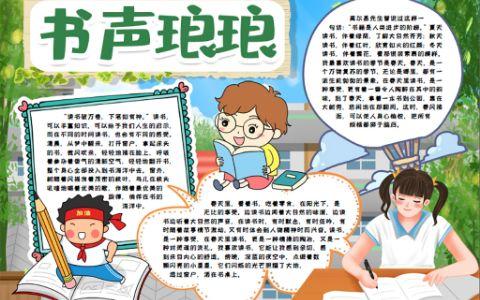 书声琅琅小报学生爱读书手抄报word电子模板