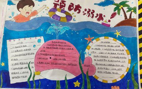 中小学生预防溺水安全手抄报图片