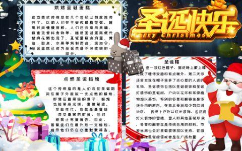 圣诞节快乐小报圣诞老人主题手抄报word电子模版