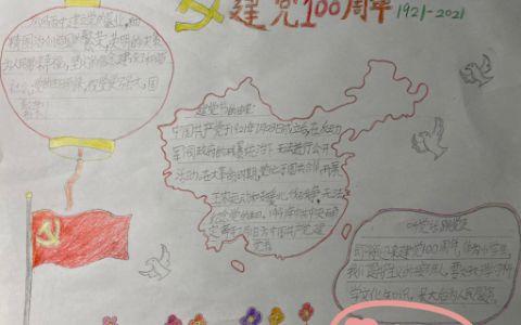 建党100周年手抄报图片
