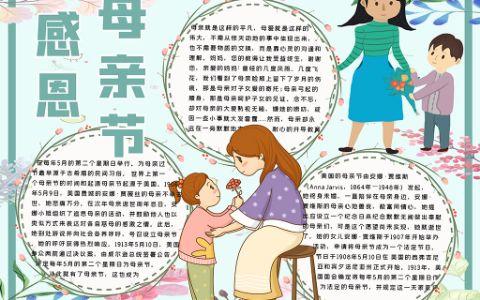 温馨感恩母亲节手抄报小学生感恩母爱电子小报word模板