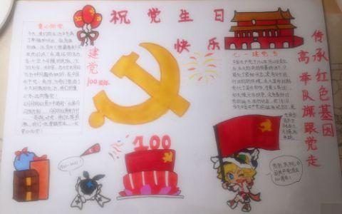 建党手抄报图片 传承红色基因 高举队旗跟党走